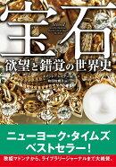 宝石 欲望と錯覚の世界史