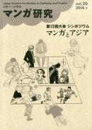マンガ研究(vol.20)