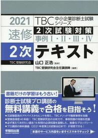 TBC中小企業診断士試験シリーズ速修2次テキスト(2021年版) 2次試験対策事例1・2・3・4 [ 山口正浩 ]