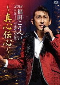 福田こうへいコンサート2018 IN 浅草公会堂〜真心伝心〜 [ 福田こうへい ]
