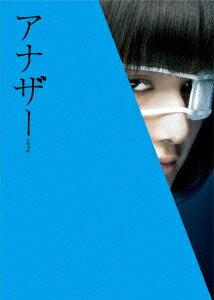 アナザー Another スペシャル・エディション【Blu-ray】 [ 山崎賢人 ]