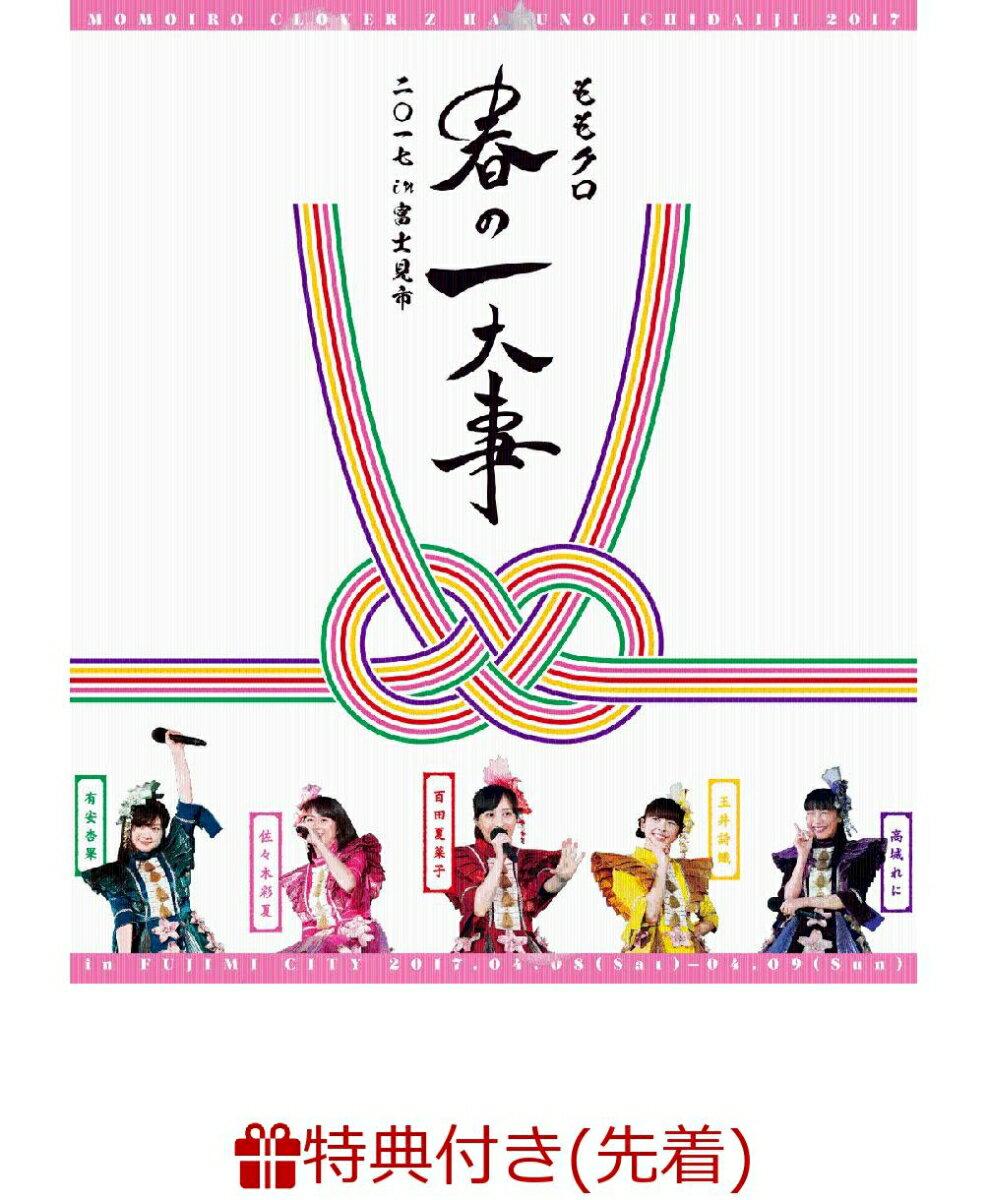 【先着特典】ももクロ春の一大事2017 in 富士見市 LIVE DVD(ステッカーシート付き) [ ももいろクローバーZ ]