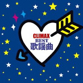クライマックス 〜BEST歌謡曲〜 [ (V.A.) ]