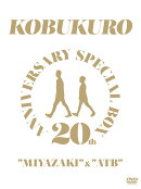 "20TH ANNIVERSARY SPECIAL BOX ""MIYAZAKI"" & ""ATB""(完全生産限定盤)"