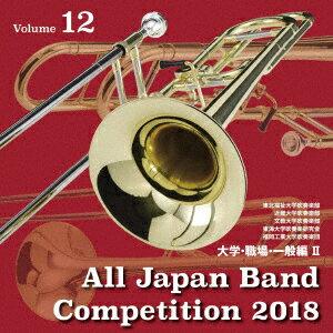 全日本吹奏楽コンクール2018 Vol.12 大学・職場・一般編2 [ (V.A.) ]