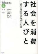 シリーズ戦後日本社会の歴史(2)