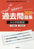 全国まるごと過去問題集小学校教諭(2020年度版)