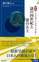 図説 『日本書紀』と『宋書』で読み解く!謎の四世紀と倭の五王