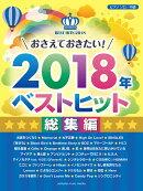ピアノソロ おさえておきたい!2018年ベストヒット 〜総集編〜