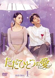 ただひとつの愛 DVD-BOX1 [ キム・ミョンス(エル) ]