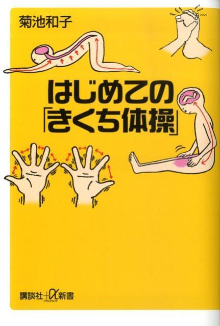 はじめての「きくち体操」 (講談社+α新書) [ 菊池和子 ]