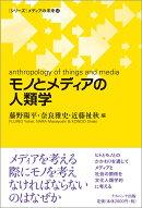 モノとメディアの人類学