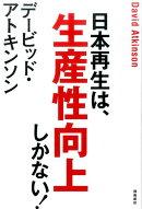 【謝恩価格本】日本再生は、生産性向上しかない!