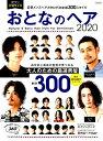 おとなのヘア(2020) 自分史上最高の髪型が見つかる大人のための厳選男髪BEST30 (MSムック)