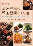 【バーゲン本】魅力の済州島料理と韓国健康ごはん