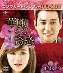 華麗なる誘惑 BOX2<コンプリート・シンプルDVD-BOX5,000円シリーズ>【期間限定生産】