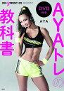 AYAトレの教科書 DVD付き AYA's WORKOUT LIVE 公式テキストブック [ AYA ]