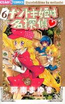 ナゾトキ姫は名探偵 6