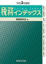 税務インデックス(令和2年度版) [ 税務研究会 ]
