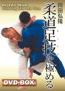 岡田弘隆 柔道足技を極める DVD-BOX [ 岡田弘隆 ]