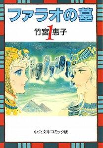 ファラオの墓(1) (中公文庫コミック版) [ 竹宮恵子 ]