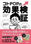 【予約】コトPOPの効果検証