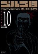 ゴルゴ13(volume 10)