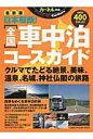 カーネル特選!日本縦断!全国車中泊コースガイド 最新版 (Chikyu-maru mook)