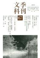 季刊文科(第67号)