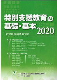 特別支援教育の基礎・基本(2020) 新学習指導要領対応 [ 国立特別支援教育総合研究所 ]