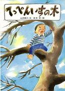 【バーゲン本】てっぺんいすの木