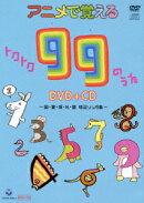 アニメで覚える トクトク99のうた DVD+CD 〜国・算・理・社・英 暗記ソング集〜