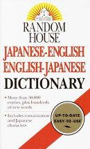 Random House Japanese-English/English-Japanese Dictionary