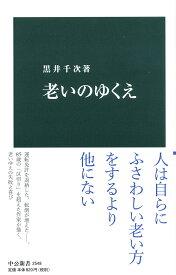 老いのゆくえ (中公新書 2548) [ 黒井 千次 ]