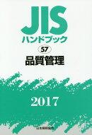 JISハンドブック2017(57)