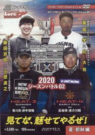 DVD>陸王2020シーズンバトル02 夏・初秋編 見てな、魅せてやるぜ! (<DVD> ルアー・マガジン・ザ・ムービー・デラックス vo)