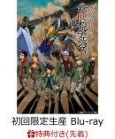 【先着特典】機動戦士ガンダム 鉄血のオルフェンズ Blu-ray BOX Flagship Edition(初回限定生産)(ラジオCD付き)【Bl…