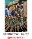 【先着特典】機動戦士ガンダム 鉄血のオルフェンズ Blu-ray BOX Flagship Edition(初回限定生産)(ラジオCD付き)【Blu-…