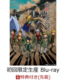 【先着特典】機動戦士ガンダム 鉄血のオルフェンズ Blu-ray BOX Flagship Edition(初回限定生産)(ラジオCD付き)【Blu-ray】 [ 河西健吾 ]