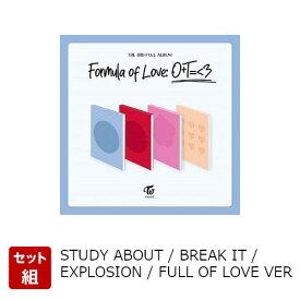【先着特典】【輸入盤】3RDアルバム:フォーミュラ・オブ・ラヴ:О+T=<3(STUDY ABOUT / BREAK IT / EXPLOSION / FULL OF LOVE VER セット)(ポスター4枚+フォトカードセット4組) [ TWICE ]