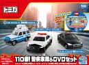 トミカ 110番! 警察車両 & DVDセット