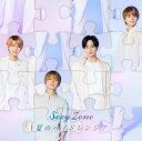 夏のハイドレンジア (初回限定盤B CD+DVD) [ Sexy Zone ]