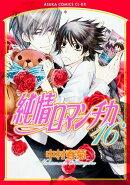 純情ロマンチカ(第16巻)