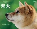 柴犬カレンダー(2018)