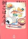 朝ごはん亭 3 (思い出食堂コミックス) [ 青菜 ぱせり ]