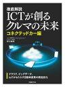 徹底解説ICTが創るクルマの未来 [ 野辺継男 ]