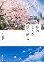 桜のような僕の恋人 (集英社文庫(日本)) [ 宇山 佳佑 ]