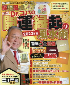 NEW Dr.コパの開運縁起の風水術 2022年版 (タウンムック) [ 小林祥晃 ]
