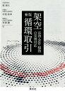 架空循環取引新版 法務・会計・税務の実務対応 [ 霞晴久 ]