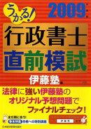 うかる!行政書士直前模試(2009年度版)